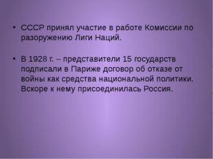 СССР принял участие в работе Комиссии по разоружению Лиги Наций. В 1928 г. –