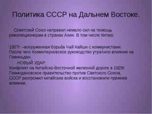 Политика СССР на Дальнем Востоке. Советский Союз направил немало сил на помощ