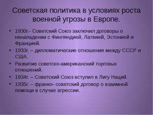 Советская политика в условиях роста военной угрозы в Европе. 1930г.- Советски