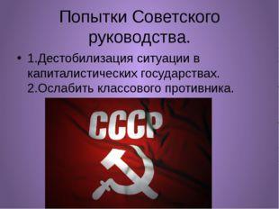 Попытки Советского руководства. 1.Дестобилизация ситуации в капиталистических