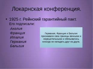 Локарнская конференция. 1925 г. Рейнский гарантийный пакт. Его подписали: Анг