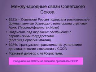 Международные связи Советского Союза. 1921г – Советская Россия подписала равн