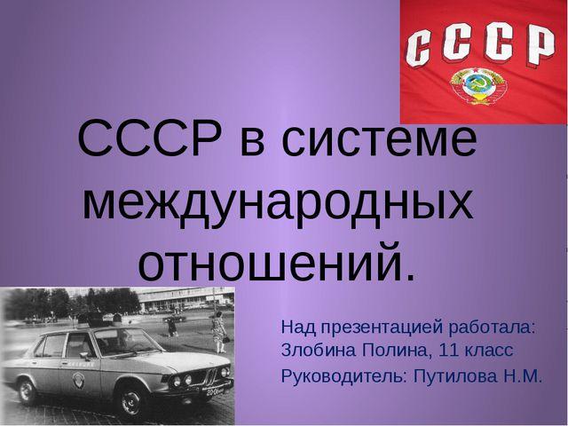 СССР в системе международных отношений. Над презентацией работала: Злобина По...