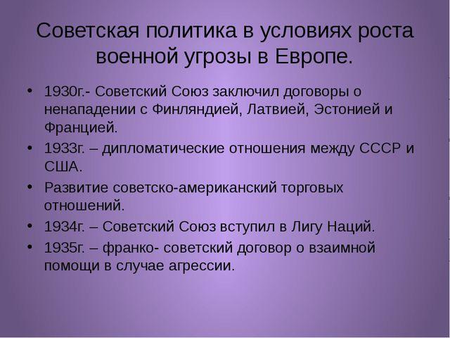 Советская политика в условиях роста военной угрозы в Европе. 1930г.- Советски...