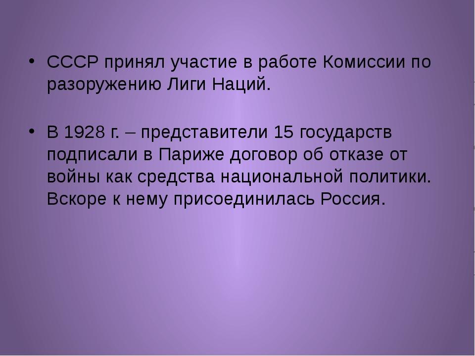 СССР принял участие в работе Комиссии по разоружению Лиги Наций. В 1928 г. –...