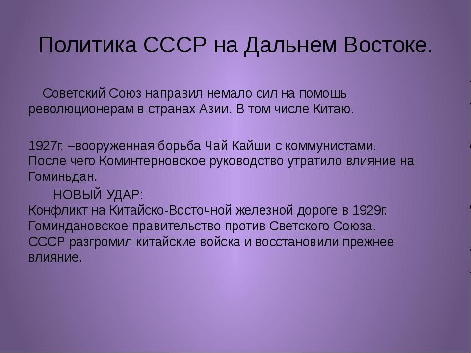 Политика СССР на Дальнем Востоке. Советский Союз направил немало сил на помощ...