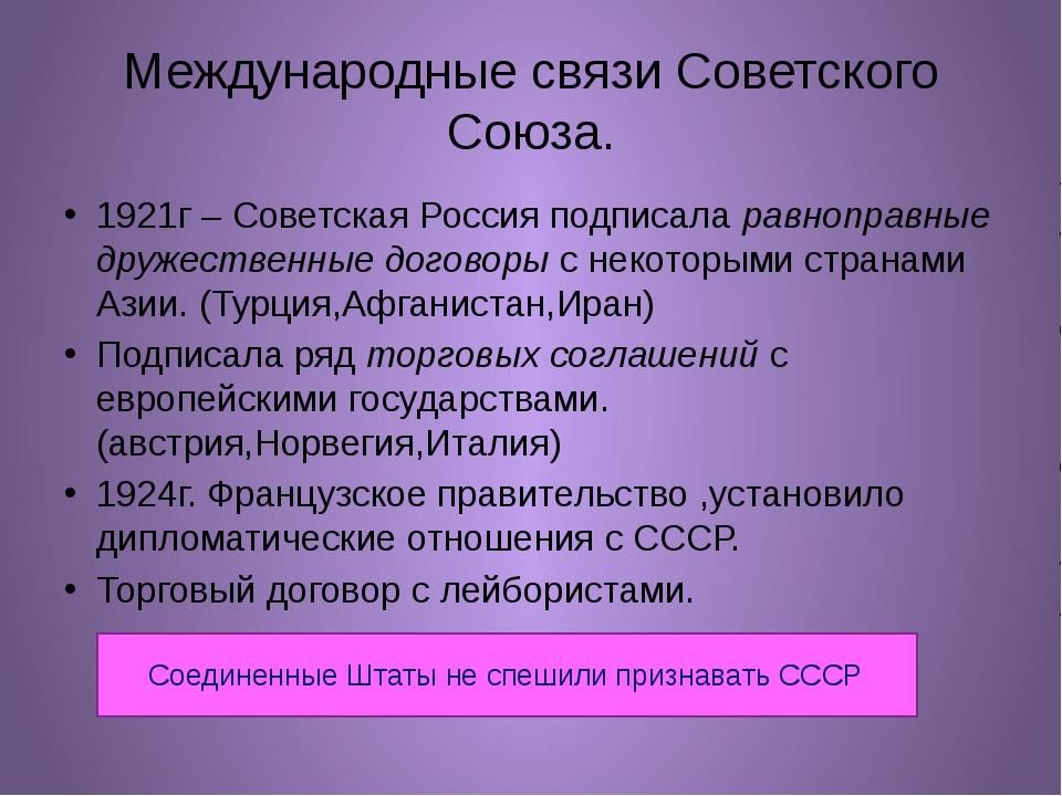 Международные связи Советского Союза. 1921г – Советская Россия подписала равн...