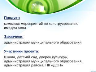 Продукт: комплекс мероприятий по конструированию имиджа села Заказчики: админ