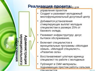 Реализация проекта: Администрация муниципального образования Формирует рабочу