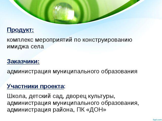 Продукт: комплекс мероприятий по конструированию имиджа села Заказчики: админ...