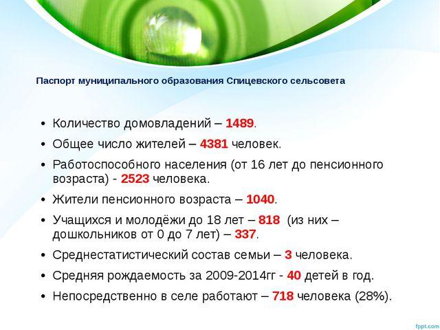 Паспорт муниципального образования Спицевского сельсовета Количество домовлад...