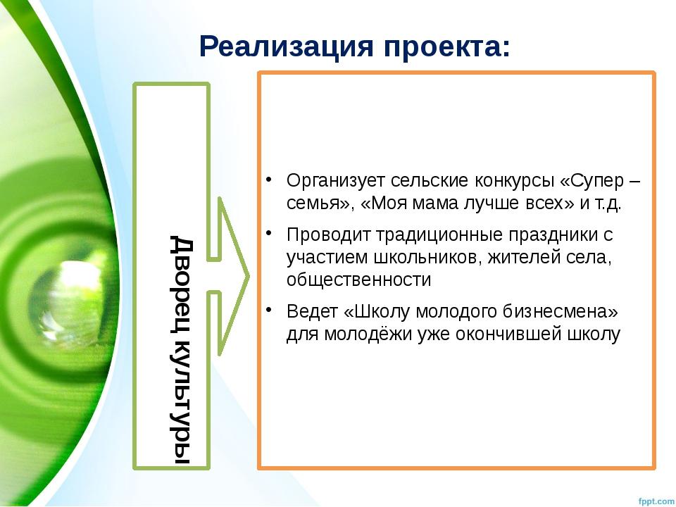 Реализация проекта: Дворец культуры Организует сельские конкурсы «Супер – сем...