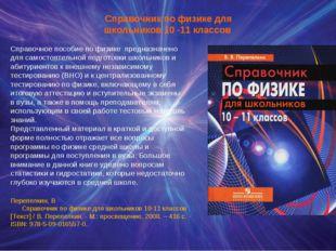 Справочноепособие по физике предназначено для самостоятельной подготовки шк