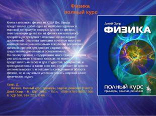 Книга известного физика из США Дж. Орира представляет собой один из наиболее