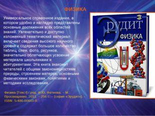 Универсальное справочное издание, в котором удобно и наглядно представлены ос