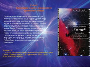 Боданис, А. E=mc2. Биография самого знаменитого уравнения в мире [Текст] / Де