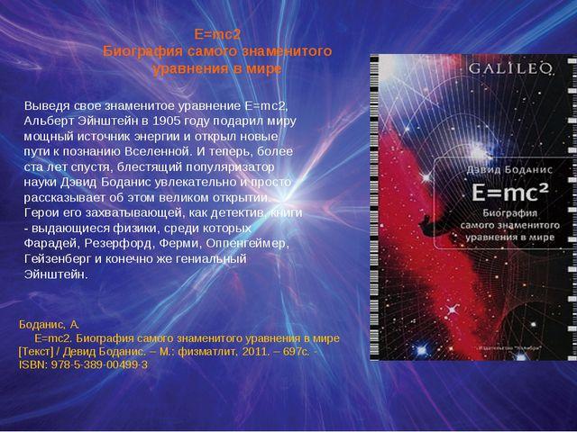 Боданис, А. E=mc2. Биография самого знаменитого уравнения в мире [Текст] / Де...