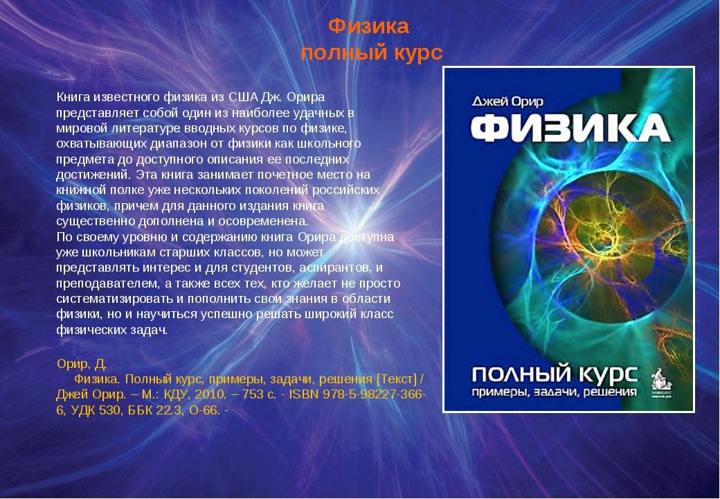 Книга известного физика из США Дж. Орира представляет собой один из наиболее...