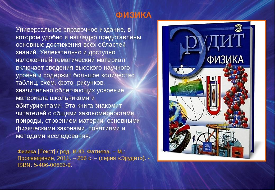 Универсальное справочное издание, в котором удобно и наглядно представлены ос...