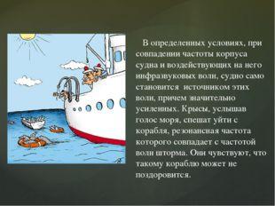 В определенных условиях, при совпадении частоты корпуса судна и воздействующ