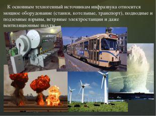 К основным техногенный источникам инфразвука относится мощное оборудование (