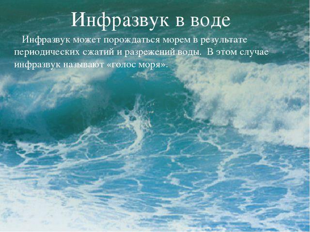Инфразвук в воде Инфразвук может порождаться морем в результате периодических...