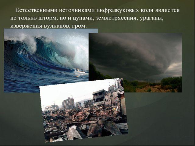 Естественными источниками инфразвуковых волн является не только шторм, но и...
