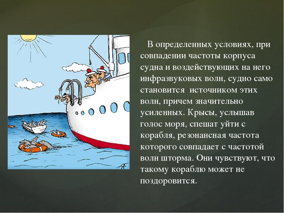 В определенных условиях, при совпадении частоты корпуса судна и воздействующ...