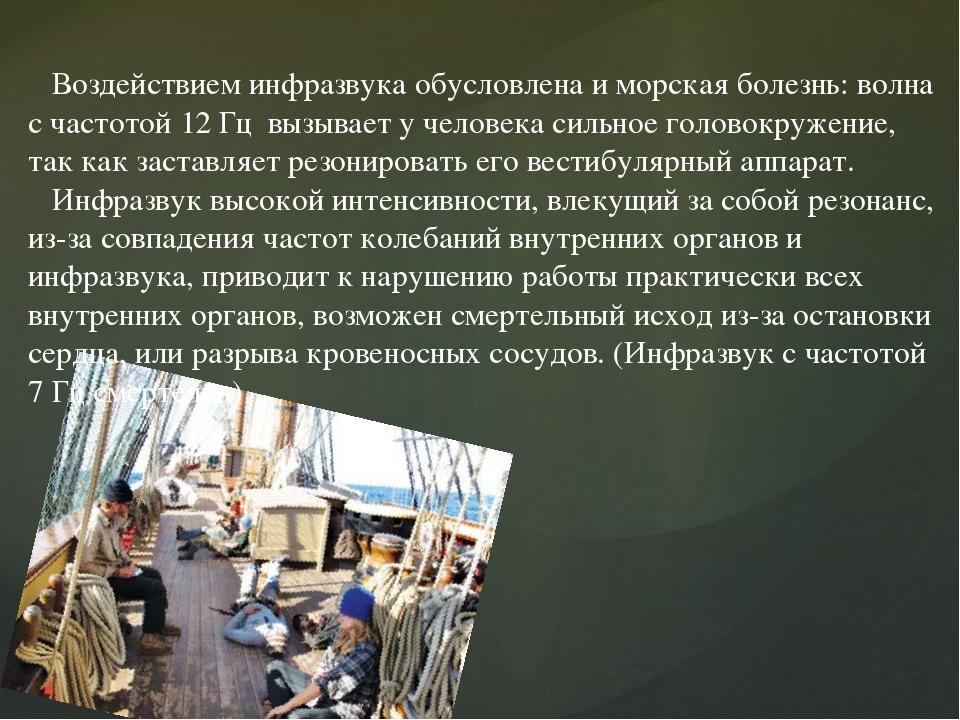 Воздействием инфразвука обусловлена и морская болезнь: волна с частотой 12 Г...