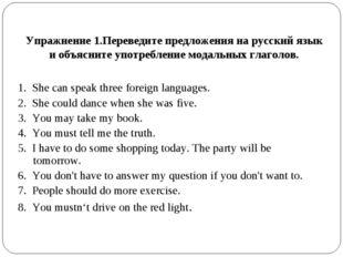 Упражнение 1.Переведите предложения на русский язык и объясните употребление