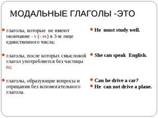 МОДАЛЬНЫЕ ГЛАГОЛЫ -ЭТО глаголы, которые не имеют окончание - s (- es) в 3-м л