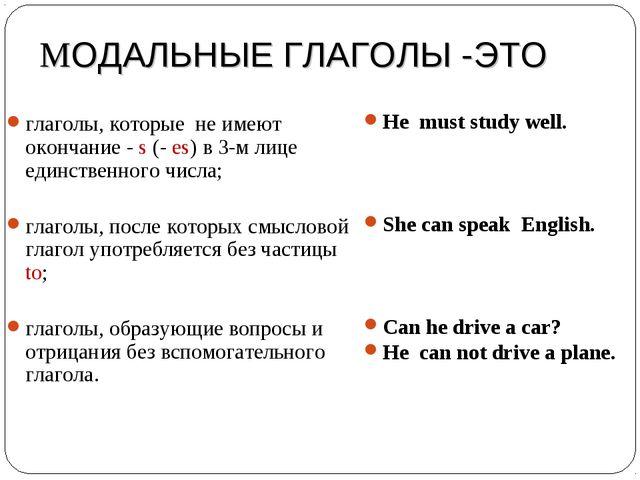 МОДАЛЬНЫЕ ГЛАГОЛЫ -ЭТО глаголы, которые не имеют окончание - s (- es) в 3-м л...
