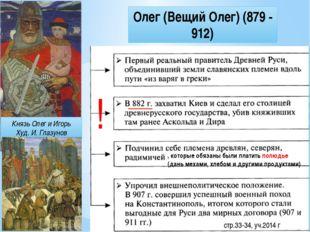 Князь Олег и Игорь Худ. И. Глазунов Олег (Вещий Олег) (879 - 912) ! , которые
