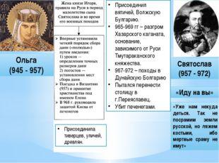 «Иду на вы» Ольга (945 - 957) Святослав (957 - 972) Присоединила тиверцев, ул