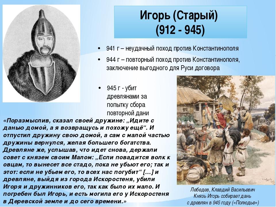 Игорь (Старый) (912 - 945) 941 г – неудачный поход против Константинополя 944...