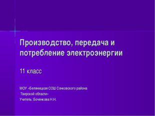 Производство, передача и потребление электроэнергии 11 класс МОУ «Беляницкая