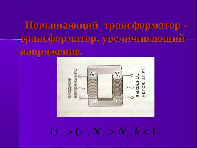 Повышающий трансформатор - трансформатор, увеличивающий напряжение. U1 U2