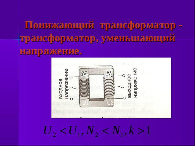 Понижающий трансформатор - трансформатор, уменьшающий напряжение. U1 U2