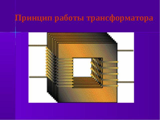 Принцип работы трансформатора