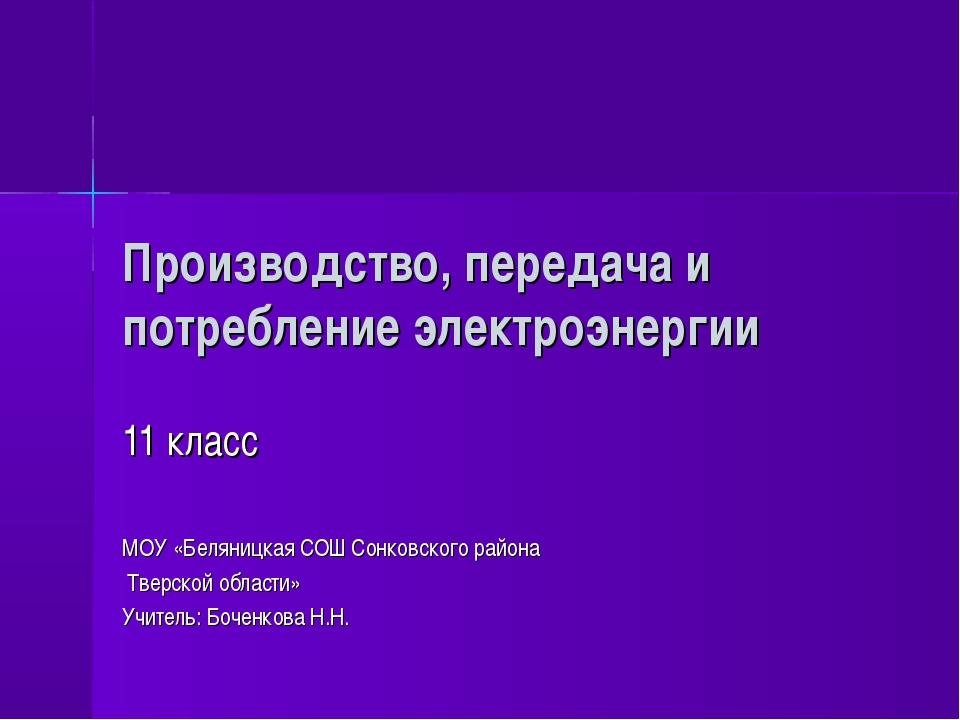 Производство, передача и потребление электроэнергии 11 класс МОУ «Беляницкая...