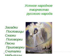 Устное народное творчество русского народа Загадки Пословицы Сказки Поговорки