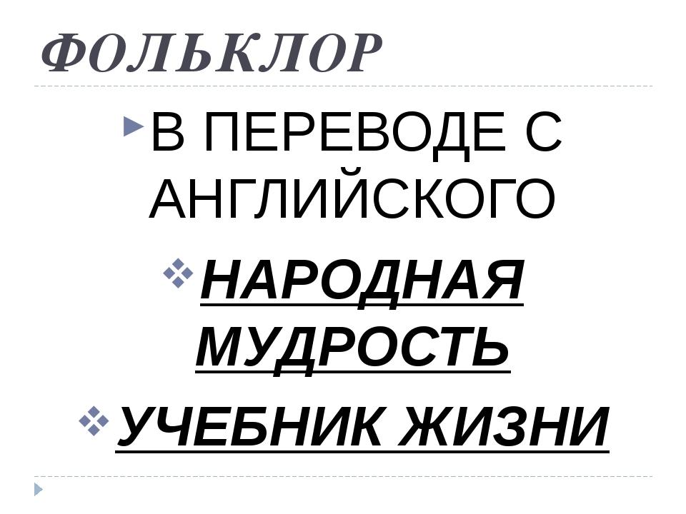 ФОЛЬКЛОР В ПЕРЕВОДЕ С АНГЛИЙСКОГО НАРОДНАЯ МУДРОСТЬ УЧЕБНИК ЖИЗНИ
