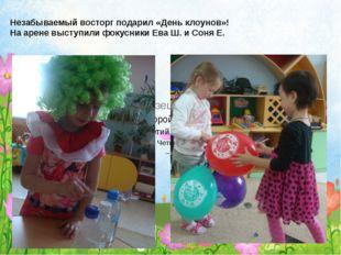 Незабываемый восторг подарил «День клоунов»! На арене выступили фокусники Ева