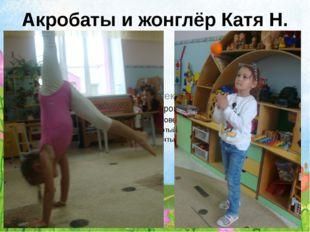 Акробаты и жонглёр Катя Н.
