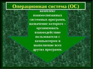 Операционная система (ОС) комплекс взаимосвязанных системных программ, назнач