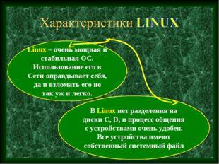 Linux – очень мощная и стабильная ОС. Использование его в Сети оправдывает се