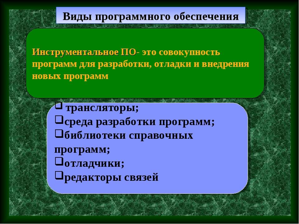 Виды программного обеспечения Инструментальное ПО- это совокупность программ...