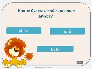 Какие буквы не обозначают звуков? ОШИБОЧКА! И, Ы Подумай! Е, Ё Отлично! Ъ, Ь