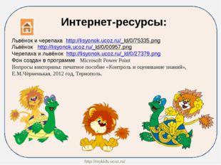 Львёнок и черепаха http://lisyonok.ucoz.ru/_ld/0/75335.png Львёнок http://lis