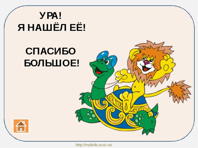 УРА! Я НАШЁЛ ЕЁ! СПАСИБО БОЛЬШОЕ! http://mykids.ucoz.ru/
